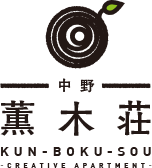 中野薫木荘(KUN-BOKU-SOU) - CREATIVE APARTMENT -